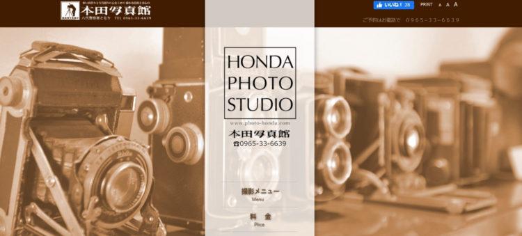 熊本県でおすすめの婚活写真が綺麗に撮れる写真スタジオ10選6