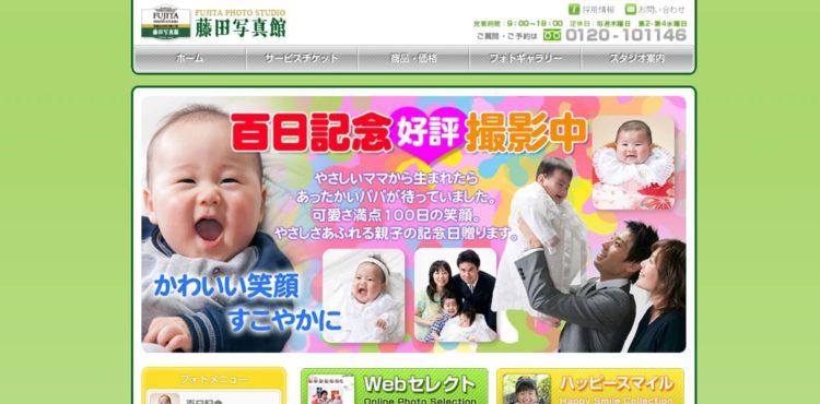 新潟県でおすすめの婚活写真が綺麗に撮れる写真スタジオ6選6