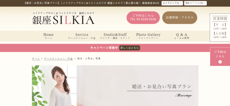 銀座・東京でおすすめの婚活写真が綺麗に撮れる写真スタジオ7選6