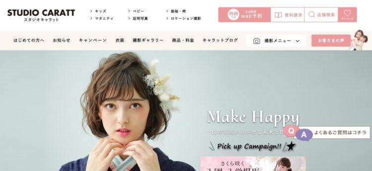 三重県でおすすめの婚活写真が綺麗に撮れる写真スタジオ10選6