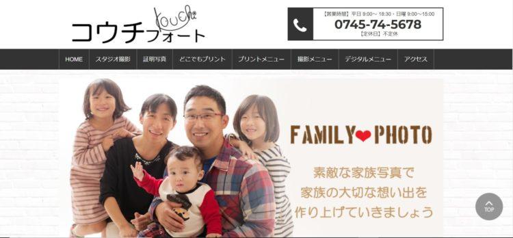 奈良県でおすすめの婚活写真が綺麗に撮れる写真スタジオ10選6