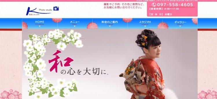 大分県でおすすめの婚活写真が綺麗に撮れる写真スタジオ10選6