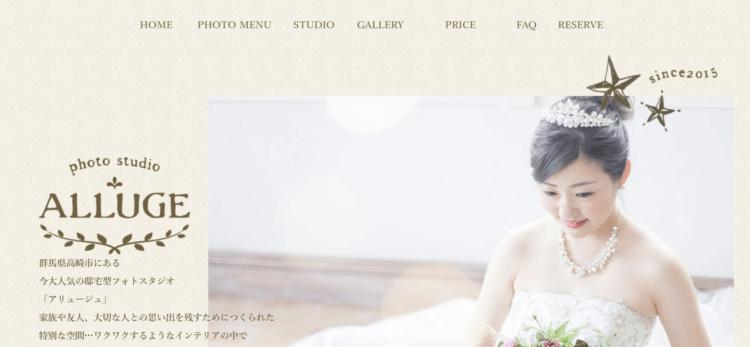 群馬県でおすすめの婚活写真が綺麗に撮れる写真スタジオ10選6