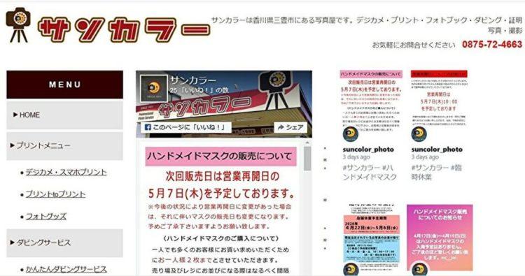 香川県でおすすめの就活写真が撮影できる写真スタジオ10選6