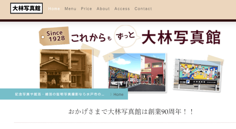 茨城県にある宣材写真の撮影におすすめな写真スタジオ10選6