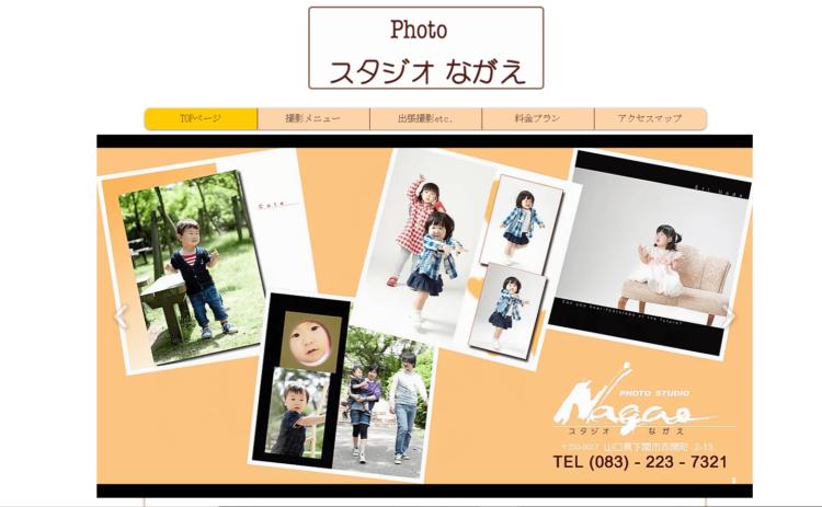 山口県にある宣材写真の撮影におすすめな写真スタジオ10選6