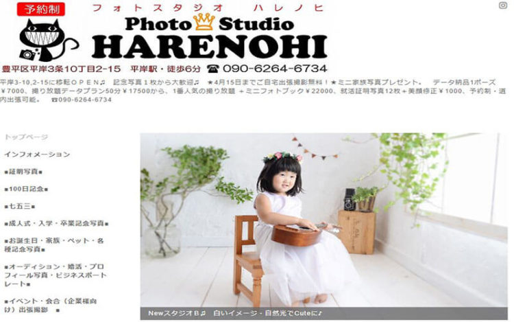 北海道で撮れるビジネスプロフィール写真におすすめの写真スタジオ7選6