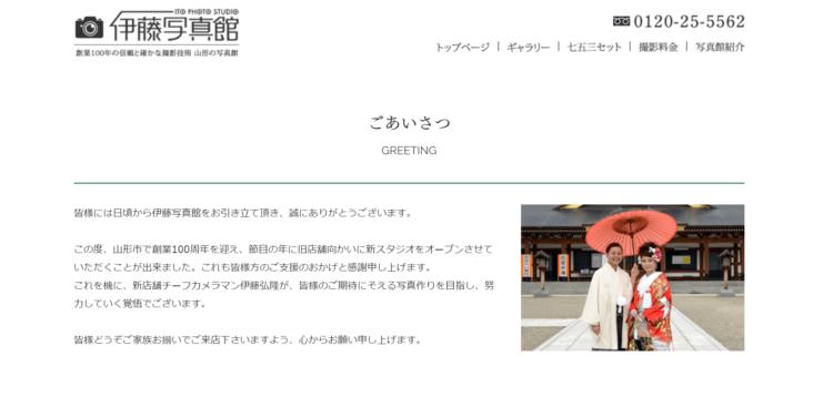 山形県でおすすめの婚活写真が綺麗に撮れる写真スタジオ7選6