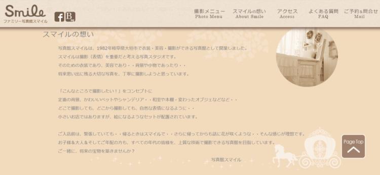 岐阜県でおすすめの婚活写真が綺麗に撮れる写真スタジオ10選6