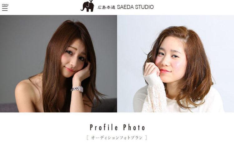 広島で撮れるビジネスプロフィール写真におすすめの写真スタジオ7選6