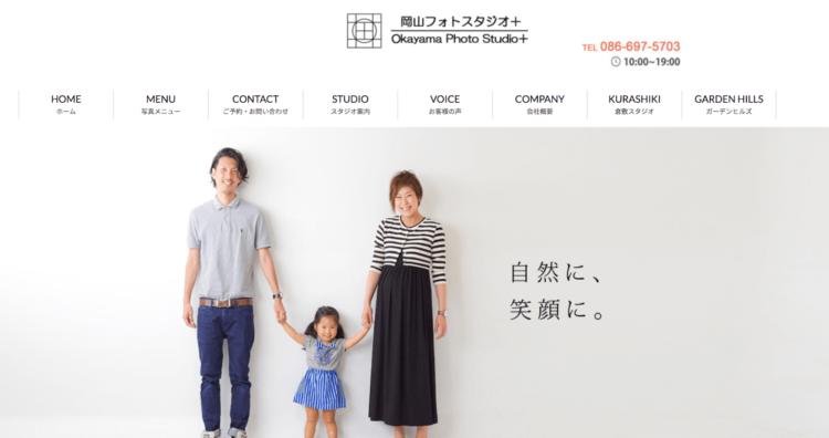 岡山県でおすすめの婚活写真が綺麗に撮れる写真スタジオ10選6