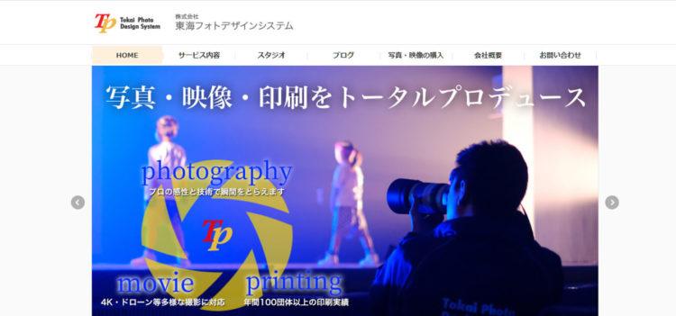 三重で撮れるビジネスプロフィール写真におすすめの写真スタジオ10選6