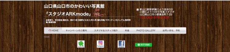 山口県でおすすめの婚活写真が綺麗に撮れる写真スタジオ10選6