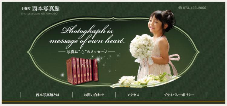 和歌山で撮れるビジネスプロフィール写真におすすめの写真スタジオ9選6