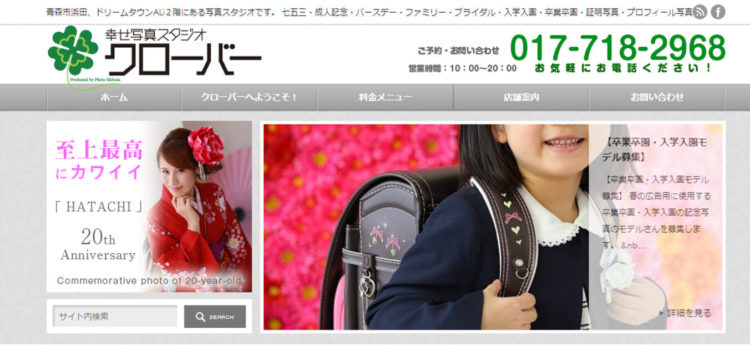 青森で撮れるビジネスプロフィール写真におすすめの写真スタジオ10選6