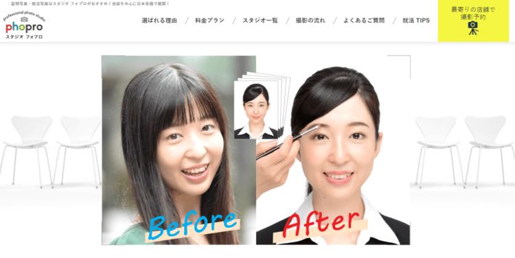 秋田県にある宣材写真の撮影におすすめな写真スタジオ6選6