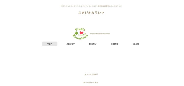 栃木県でおすすめの就活写真が撮影できる写真スタジオ10選6