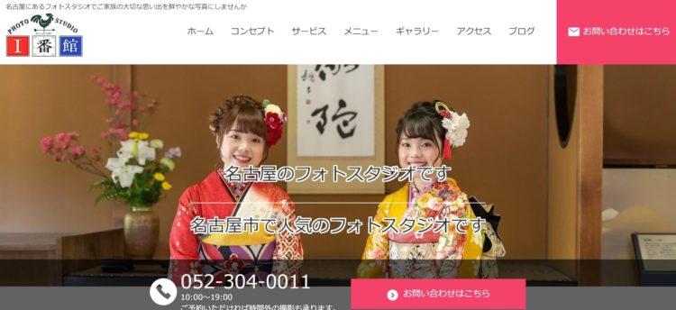 名古屋でおすすめの婚活写真が綺麗に撮れる写真スタジオ12選6