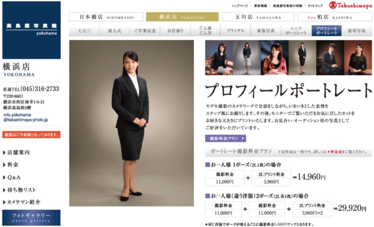 横浜・新横浜で撮れるビジネスプロフィール写真におすすめの写真スタジオ10選6