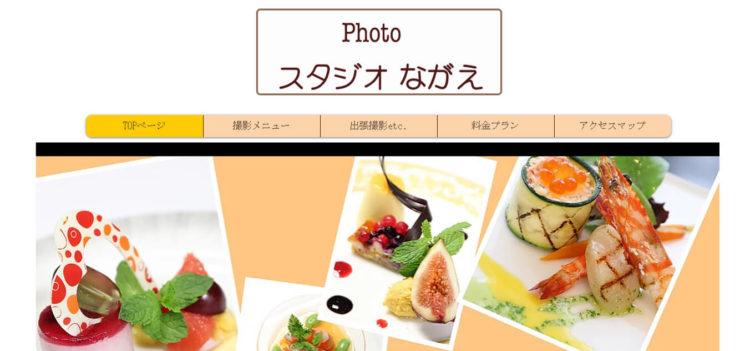 山口で撮れるビジネスプロフィール写真におすすめの写真スタジオ10選6