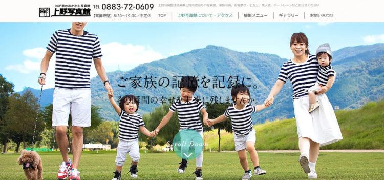 徳島で撮れるビジネスプロフィール写真におすすめの写真スタジオ10選6