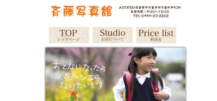 佐賀で撮れるビジネスプロフィール写真におすすめの写真スタジオ10選6