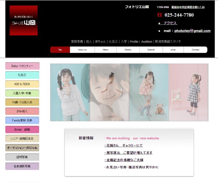 新潟で撮れるビジネスプロフィール写真におすすめの写真スタジオ6選6
