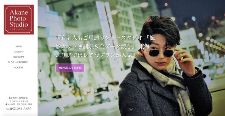 名古屋にある宣材写真の撮影におすすめな写真スタジオ10選6