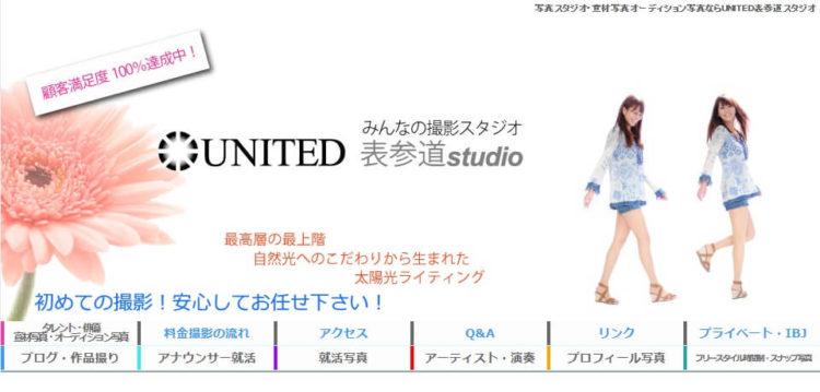 渋谷にある宣材写真の撮影におすすめな写真スタジオ9選6