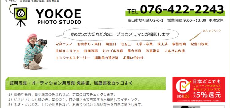 富山県にある宣材写真の撮影におすすめな写真スタジオ6選6