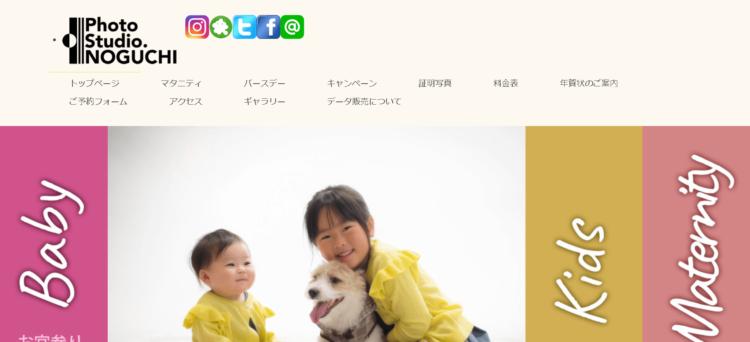 岡山で撮れるビジネスプロフィール写真におすすめの写真スタジオ9選6