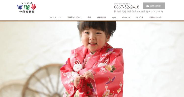 岡山県にある宣材写真の撮影におすすめな写真スタジオ8選6