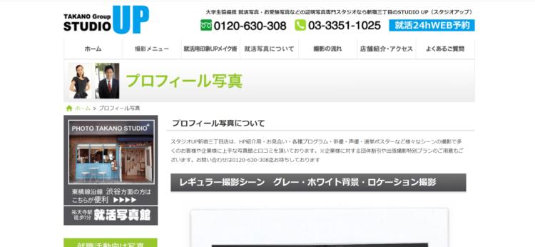 新宿でおすすめの婚活写真が綺麗に撮れる写真スタジオ10選6