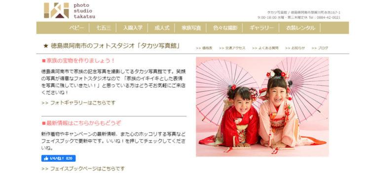 徳島県でおすすめの婚活写真が綺麗に撮れる写真スタジオ10選6