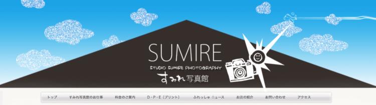 佐賀県でおすすめの婚活写真が綺麗に撮れる写真スタジオ10選6