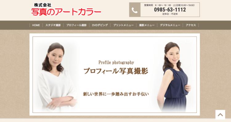 宮崎県でおすすめの婚活写真が綺麗に撮れる写真スタジオ10選6