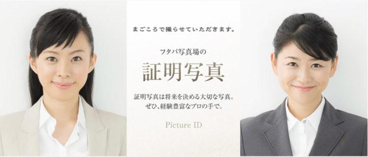 岡山県でおすすめの就活写真が撮影できる写真スタジオ9選6