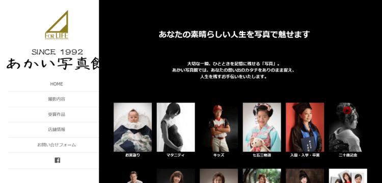 和歌山県でおすすめの就活写真が撮影できる写真スタジオ10選6
