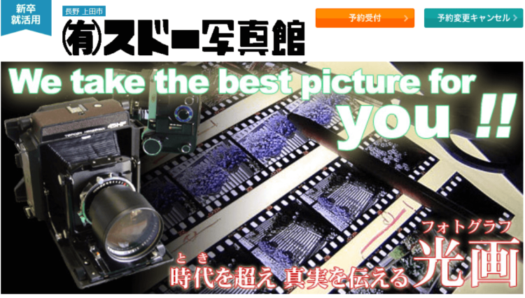 長野県でおすすめの就活写真が撮影できる写真スタジオ12選6