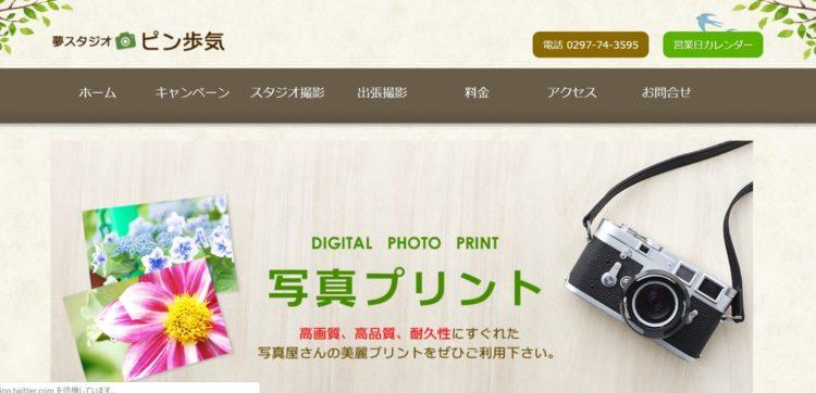 茨城県でおすすめの婚活写真が綺麗に撮れる写真スタジオ10選7