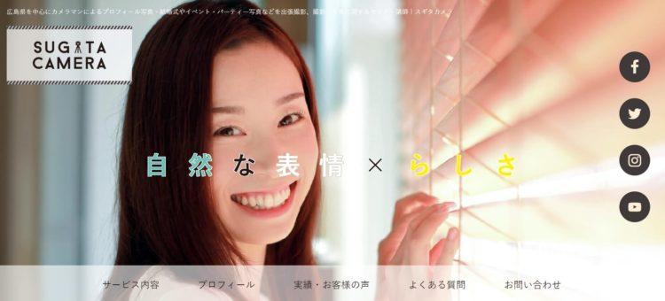 広島県でおすすめの婚活写真が綺麗に撮れる写真スタジオ10選7