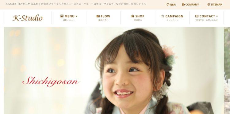 静岡県でおすすめの婚活写真が綺麗に撮れる写真スタジオ11選7