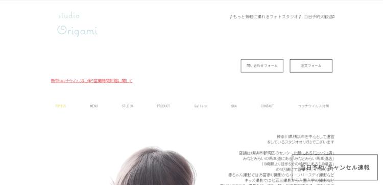 横浜・新横浜にある宣材写真の撮影におすすめな写真スタジオ10選7