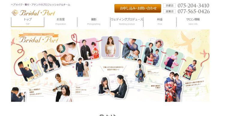 滋賀県でおすすめの婚活写真が綺麗に撮れる写真スタジオ10選7