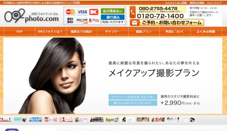 福岡県にある宣材写真の撮影におすすめな写真スタジオ10選7