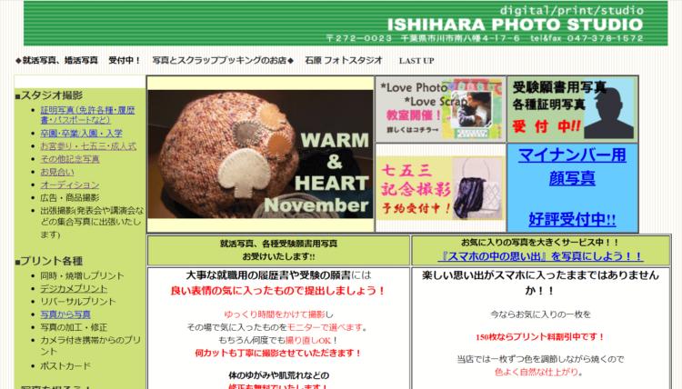 千葉県にある宣材写真の撮影におすすめな写真スタジオ10選7