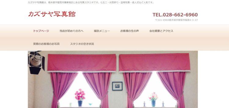栃木県でおすすめの就活写真が撮影できる写真スタジオ10選7