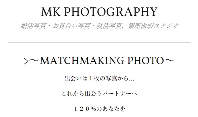 銀座・東京でおすすめの婚活写真が綺麗に撮れる写真スタジオ7選7