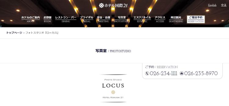 長野県でおすすめの婚活写真が綺麗に撮れる写真スタジオ10選7