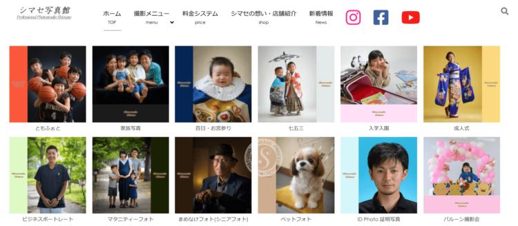 富山県でおすすめの婚活写真が綺麗に撮れる写真スタジオ10選7